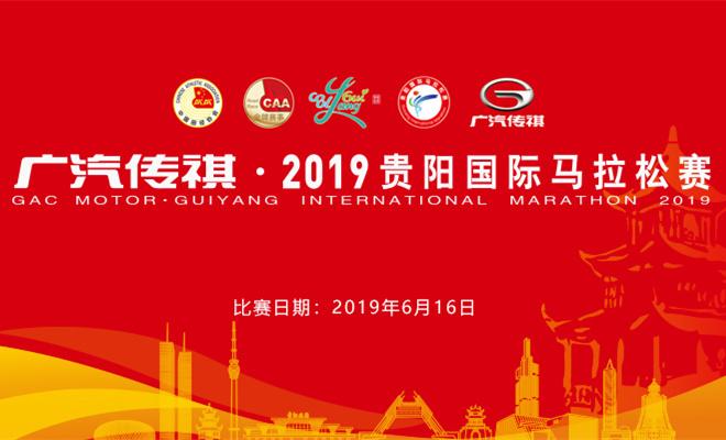 2019貴陽國際馬拉松賽