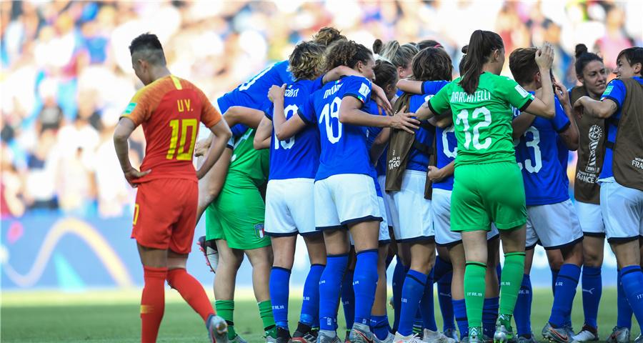 女足世界杯:中國隊不敵意大利隊無緣八強