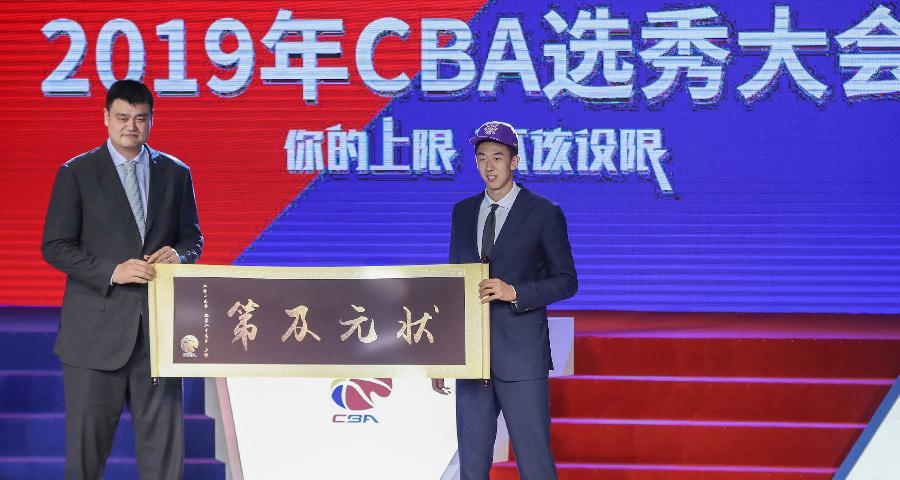2019年CBA联赛选秀大会在沪举行