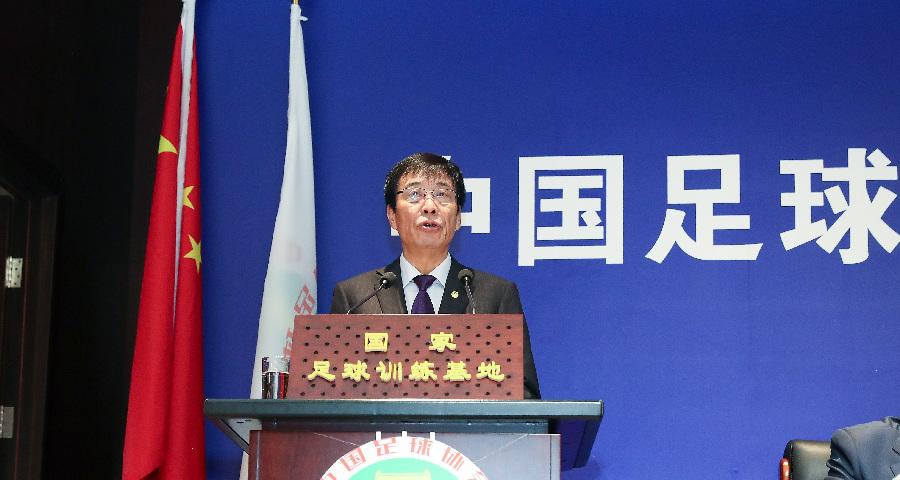 第十一屆中國足球協會會員大會開幕