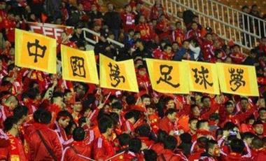 中國足球五年間 最全的成績單在這裏
