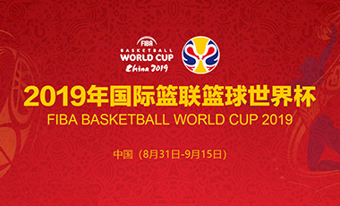 2019年國際籃聯籃球世界杯