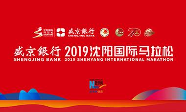 2019沈陽國際馬拉松賽
