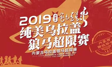 2019烏拉蓋國際狼馬超限賽