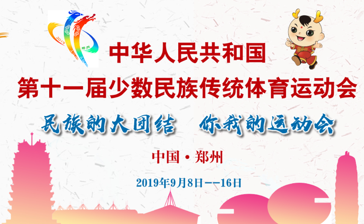 第十一屆全國少數民族傳統體育運動會