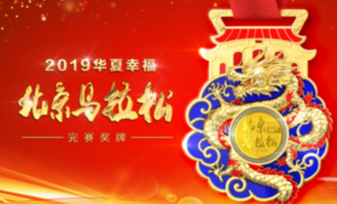 2019北京馬拉松11月3日起跑,預報名人數超16萬人