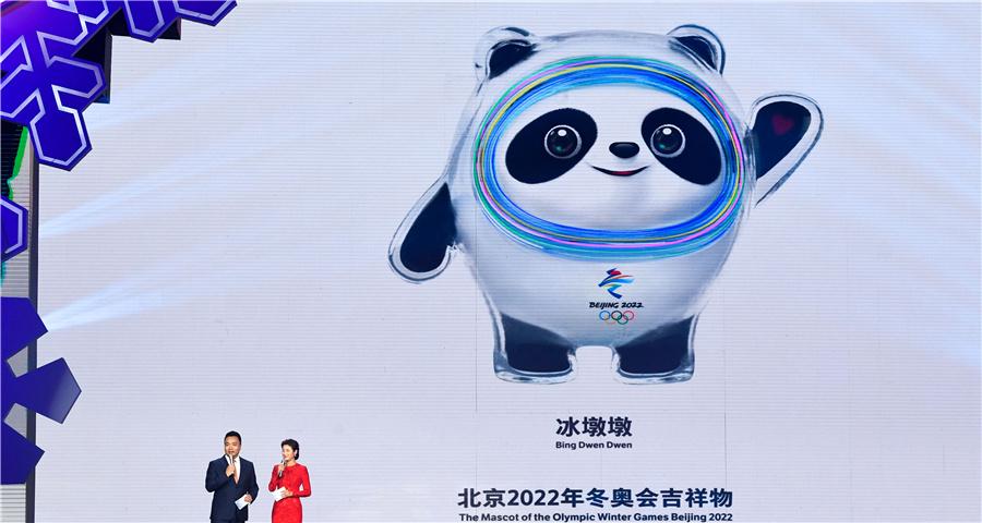 北京2022年冬奥会吉祥物和冬残奥会吉祥物发布活动在京举行