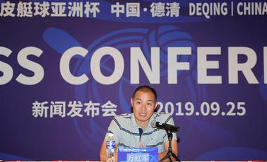 2019皮艇球亞洲杯新聞發布會在京舉行