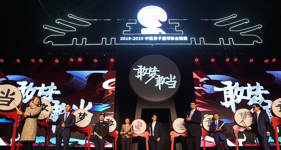 CBA新赛季发布会在京举行
