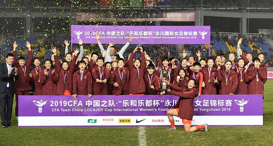 永川国际女足锦标赛:中国队夺冠