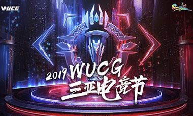 2019WUCG三亞電競節開賽