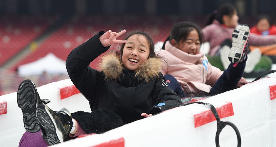 """全民健身——""""鸟巢""""里玩冰雪"""