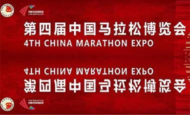 第四屆中國馬拉松博覽會