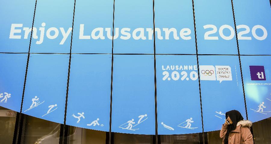 第三届冬季青年奥林匹克运动会即将开幕