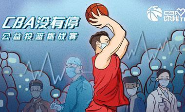 CBA發起投籃公益挑戰賽