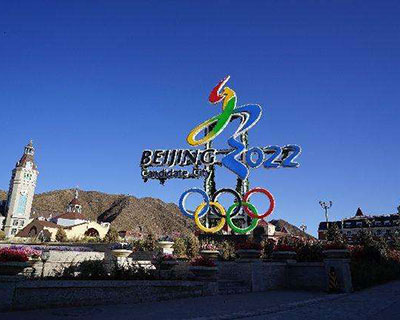 北京冬奧會張家口賽區多個項目建設正式復工