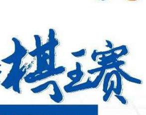 """""""棋聚五洲""""首屆世界象棋網絡棋王賽開賽"""