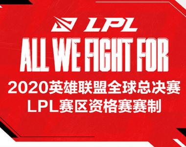 LPL賽區公布英雄聯盟全球總決賽資格賽賽制