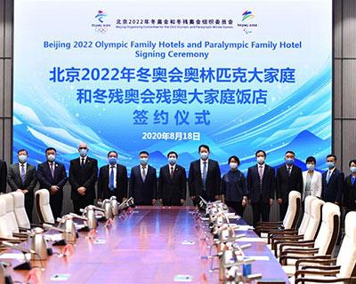 北京2022年冬奧會和冬殘奧會大家庭飯店簽約儀式在京舉行