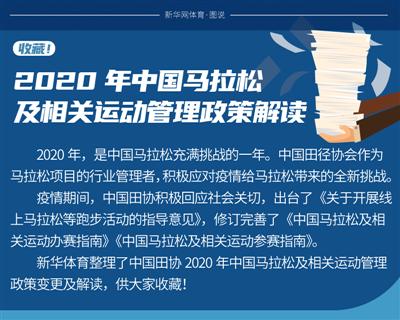 """""""辦人民群眾滿意的賽事""""——2020年中國馬拉松及相關運動管理政策解讀"""