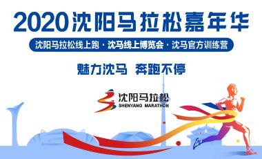 2020沈陽馬拉松嘉年華