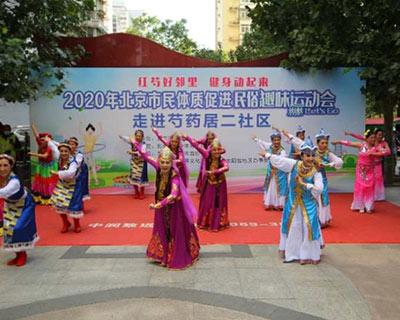 2020年北京市民體質促進民俗趣味運動會開幕