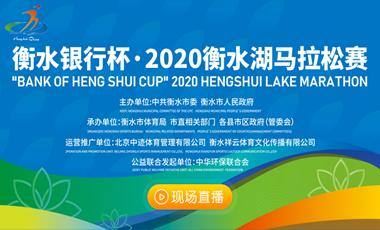 2020衡水湖馬拉松賽直播