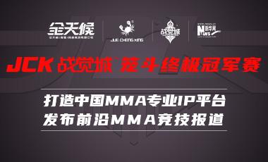 全天候•JCK戰覺城籠鬥終極冠軍賽