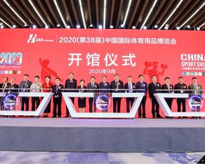展示行業思考與復蘇決心 2020中國體博會在滬開幕