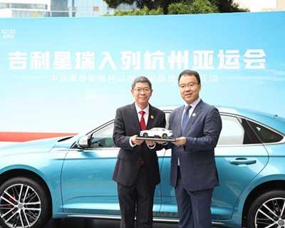 杭州亞運會讚助商俱樂部成立 吉利控股集團擔任首屆輪值主席單位
