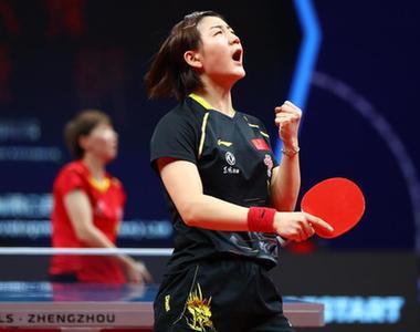 陳夢奪得國際乒聯總決賽女單四連冠
