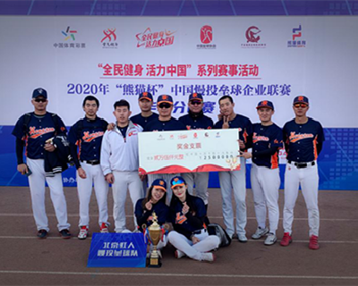 中國慢投壘球企業聯賽分區賽落幕