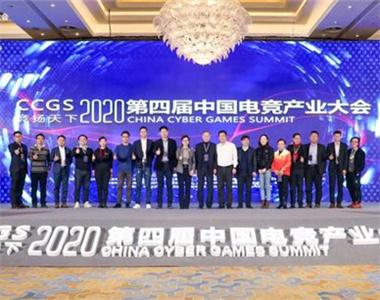 2020第四屆中國電競産業大會在江都舉辦