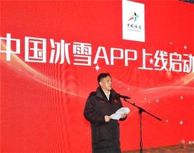 """國家體育總局冬季運動管理中心""""中國冰雪App""""上線"""