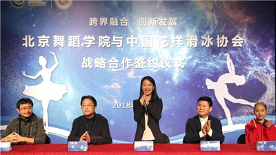 中國花樣滑冰協會攜手北京舞蹈學院舉行冬奧戰略合作成果匯報