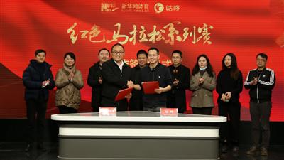 新華網體育與咕咚再攜手,2021年共同打造紅色馬拉松係列賽
