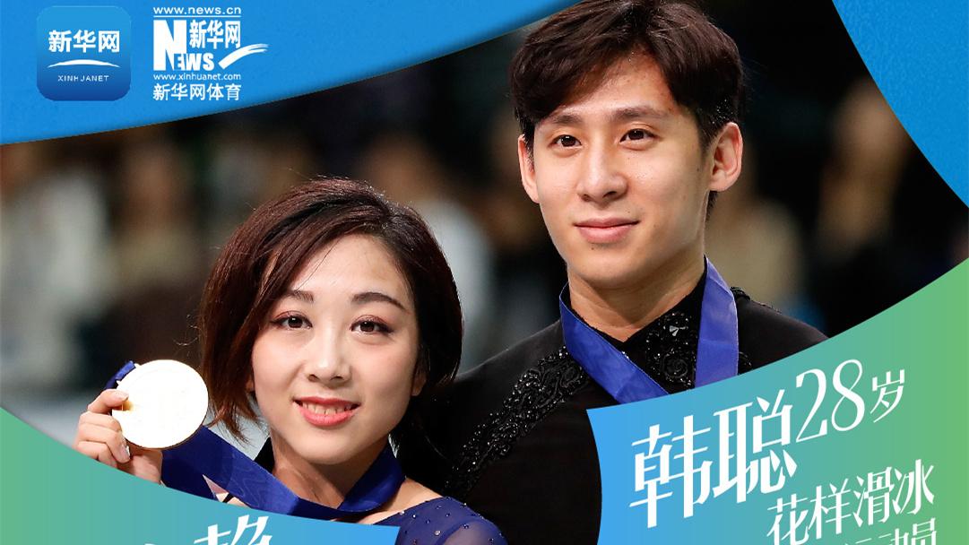 #我的冬奧故事#韓聰/隋文靜:我們是幸運的一代,期待在賽場展現自己