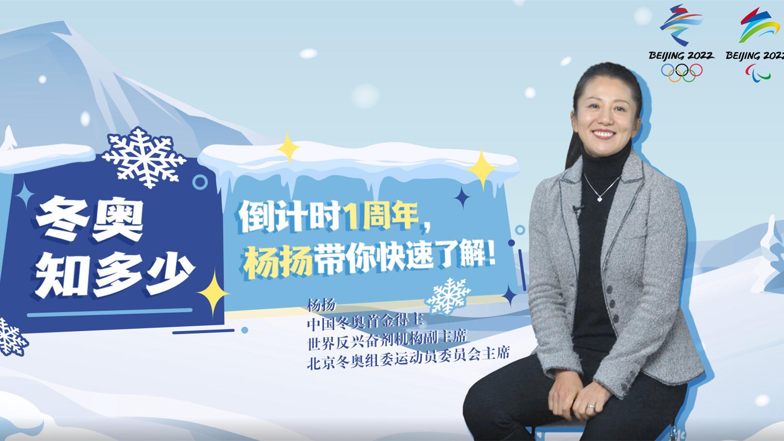 北京冬奧會倒計時1周年 我們給中國首位冬奧冠軍楊揚出了一張試卷
