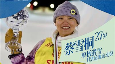#我的冬奧故事#蔡雪桐:希望中國選手在比賽中創造佳績