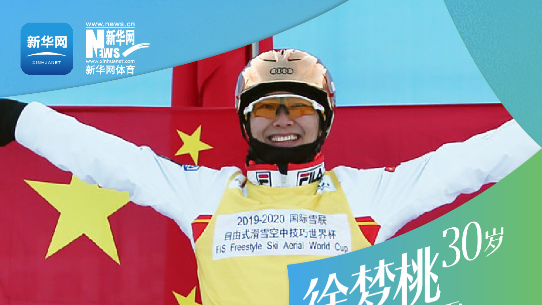 #我的冬奧故事#徐夢桃:希望自己穩扎穩打、勇于突破,創造無限可能