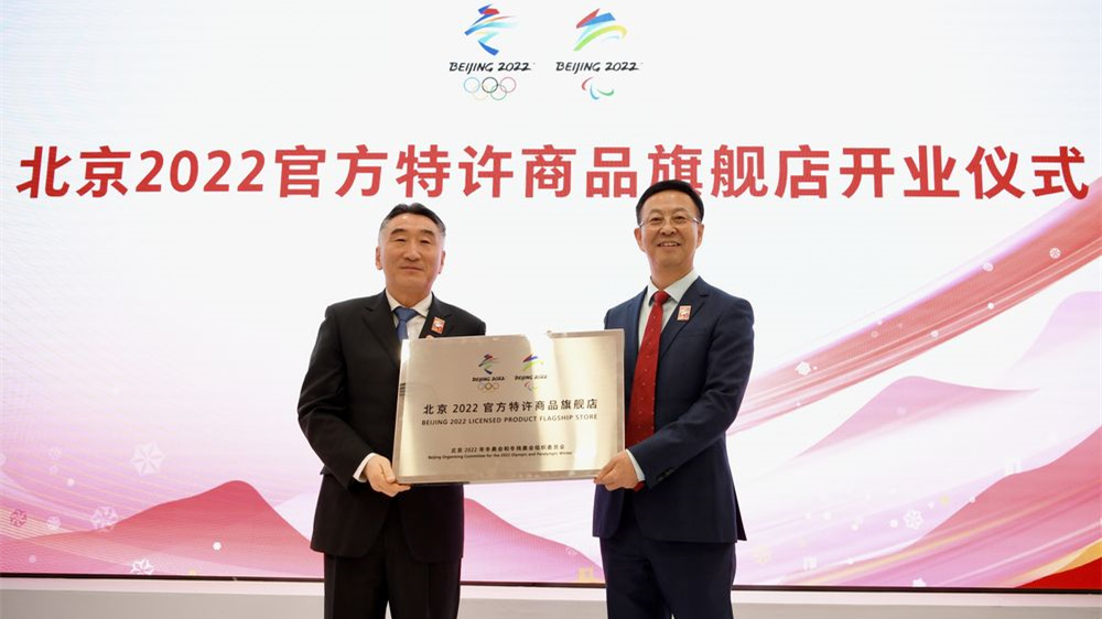 走近冬奧 北京2022官方特許商品旗艦店開業