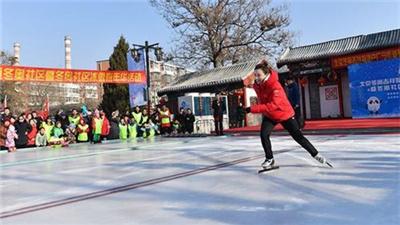 """冰雪項目國家集訓隊在""""冬奧社區""""舉辦公益服務活動"""