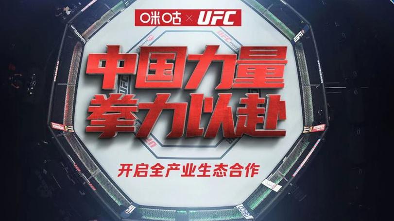 中國移動咪咕牽手UFC開啟全産業生態合作