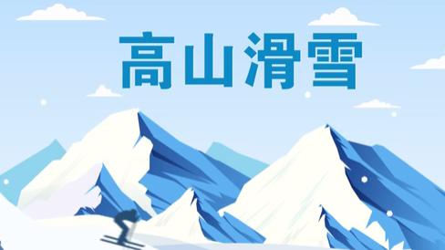 """全球連線 冬奧會""""皇冠上的明珠"""""""