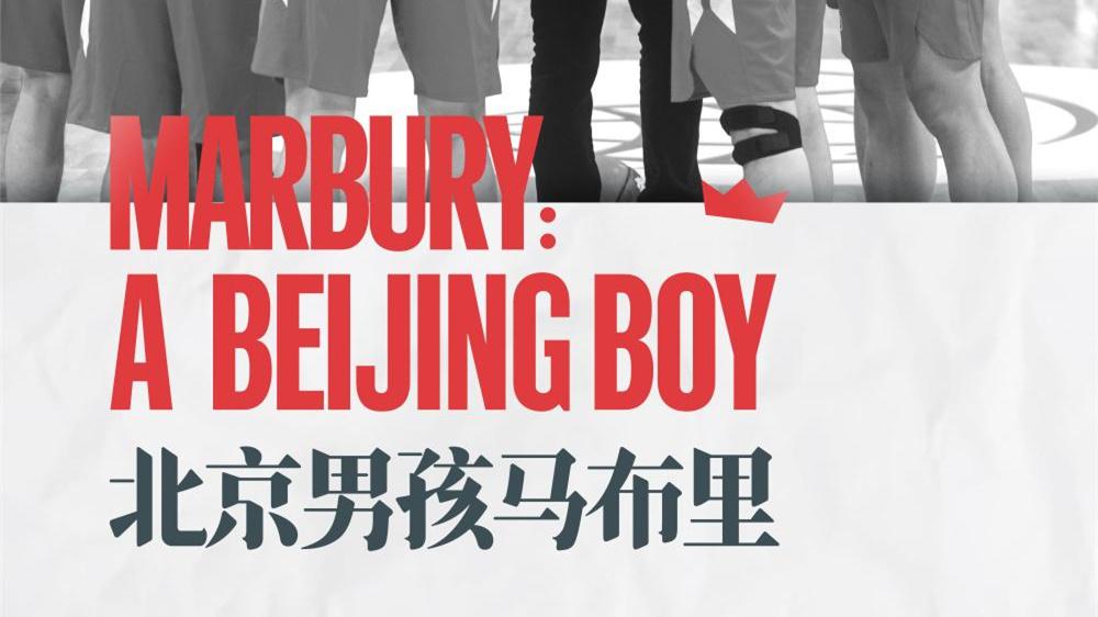 全球連線   紀錄片《北京男孩馬布裏》:這一次,率領一支英雄的隊伍