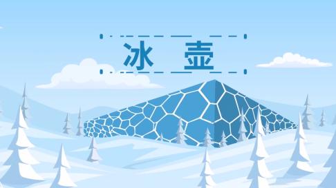 全球連線   冰壺,盡顯冰上博弈的魅力