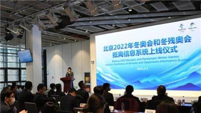 走近冬奧 北京2022年冬奧會和冬殘奧會抵離信息係統上線
