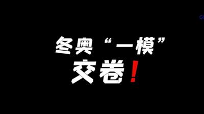 """全球連線 (走近冬奧)剛剛,冬奧""""一模""""放榜!"""
