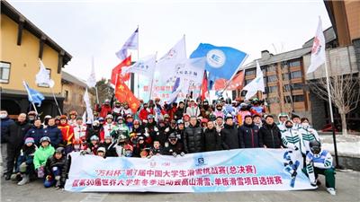 第七屆中國大學生滑雪挑戰賽(總決賽)吉林開賽