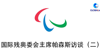 全球連線 (走近冬奧)國際殘奧委會主席帕森斯:北京冬殘奧會將給全世界帶來驚喜